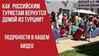 В Турции «зависли» 90 000 российских туристов