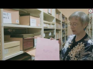 Хранилище исторических документов. Видеоэкскурсия