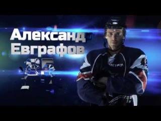 Александр Евграфов #85