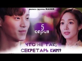 Mania 5/16 720 Что не так, секретарь Ким / What's Wrong With Secretary Kim