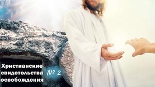 Свидетельство об изгнании нечистых духов. № 2