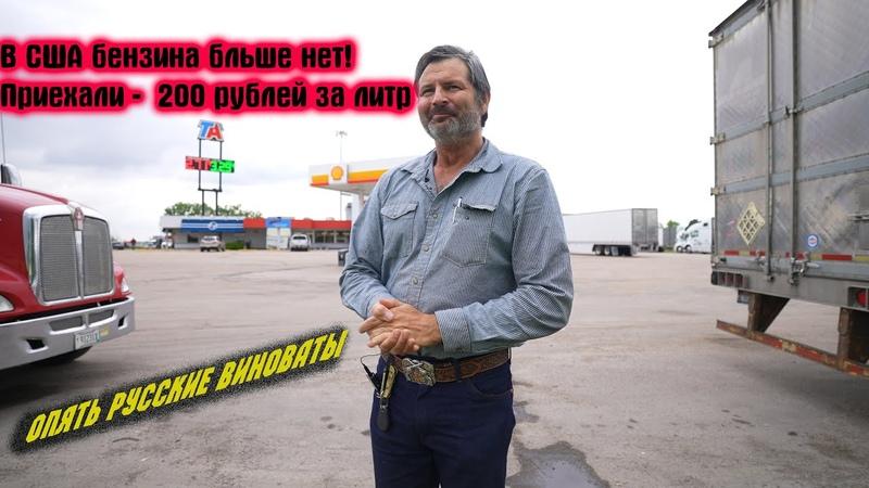 В США наступают 90 е Тушите свет нет бензина опять русские виноваты