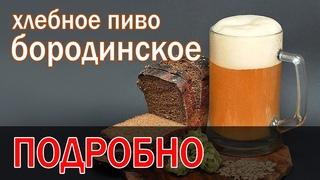 Хлебное #пиво подробно #готовим! от канала Свой Среди Своих Кулинария Готовим вместе