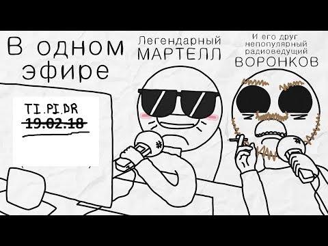 Эфир имени малосольных огурчиков Мартелл Воронков