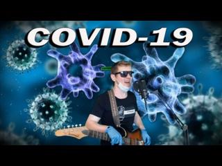COVID-19 панк-рок песня про вирус!!!)))