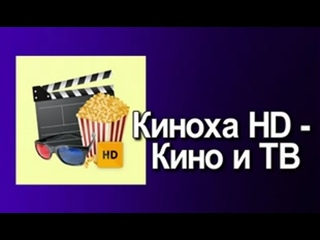 Киноха HD - Кино и ТВ