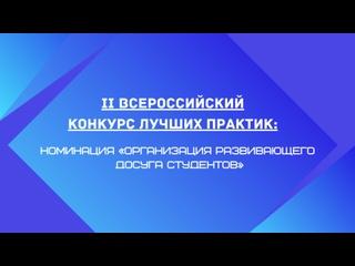 Презентация работ II Всероссийского конкурса лучших практик // номинации: «Соуправление» и «Развивающий досуг»