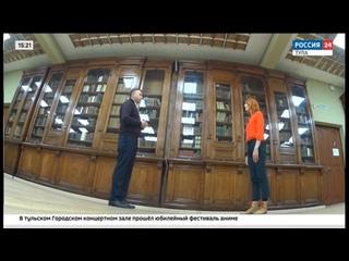 Интервью ГТРК «Тула» в Тульской областной библиотеке