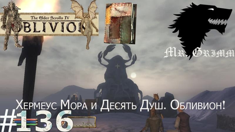 The Elder Scrolls IV Oblivion 136 Хермеус Мора и Десять Душ Обливион