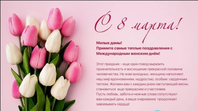 Поздравление от мужского коллектива МОУ СОШ с Ягодная Поляна