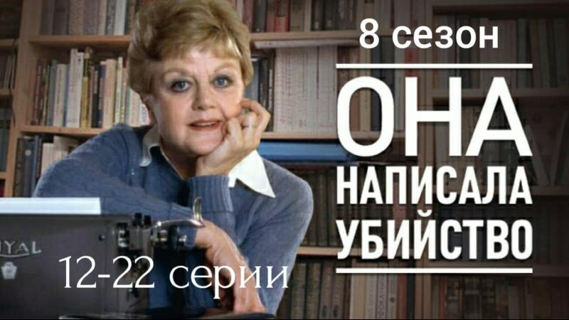 Она написала убийство 8 сезон 12 22 серии из 22 детектив США 1991 1992