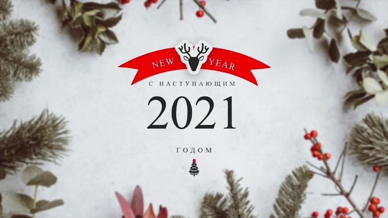 Могоча с наступающим 2021 годом Студия Современного Танца Shtorm