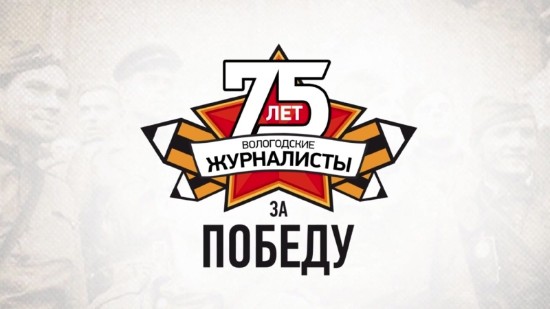 Вика Кролевец Мой Герой Панов Василий Васильевич