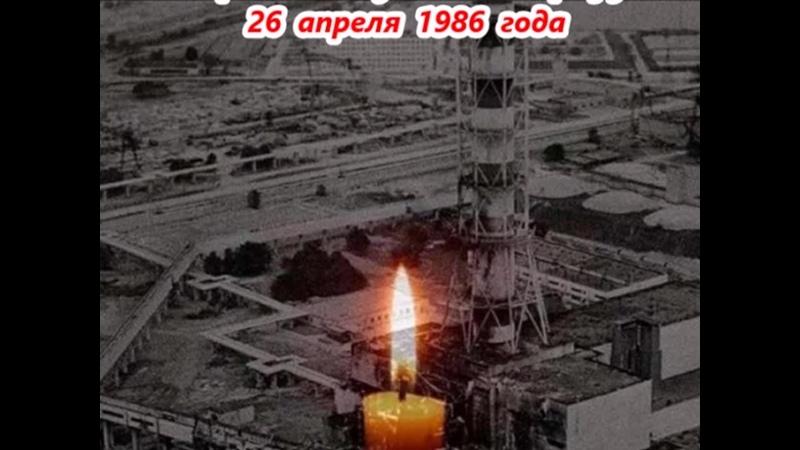 Видео клип Вспомним про Чернобыльскую катастрофу