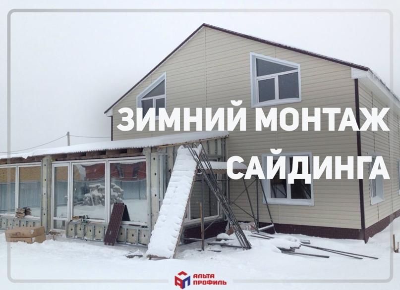 Как монтировать виниловый #сайдинг зимой?
