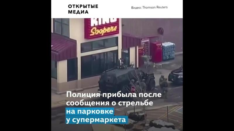 В США во время стрельбы в супермаркете погибли десять человек