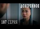 Турецкий сериал Доверенное - 187 серия русская озвучка