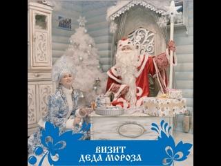 Пригласите Деда Мороза к вам домой!