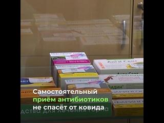 Минздрав предупредил об опасности самолечения коронавируса