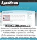 Фотоальбом Syas News