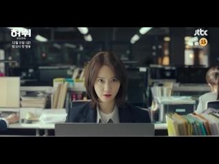 [CLIP] Yoona - JTBC 'Hush' Teaser