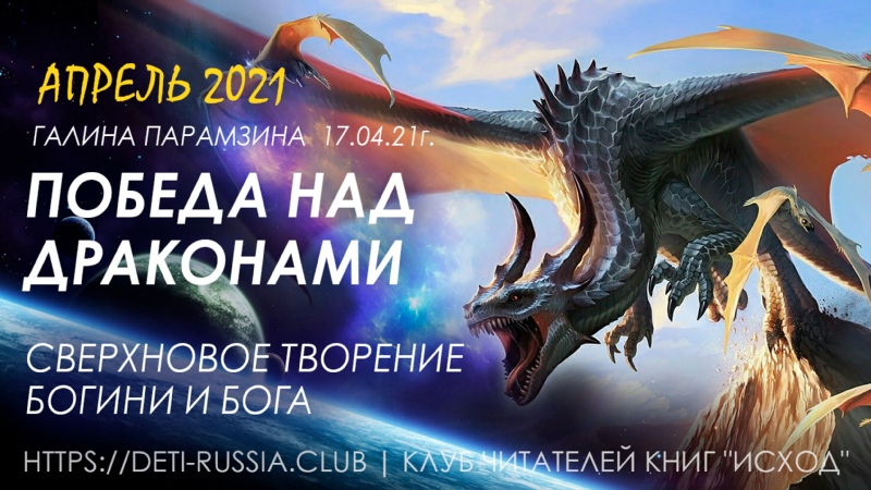 253 Победа над Драконами
