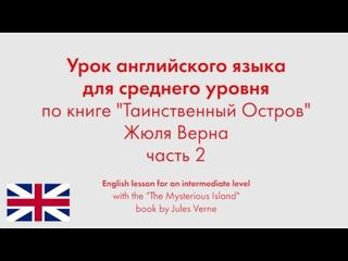 """Урок английского языка для среднего уровня по книге """"Таинственный Остров"""" Жюля Верна. Часть 2"""