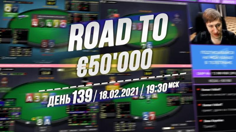 ROAD TO €50000 ️ День 139 ️ 18.02.21 ️ 1930 msk