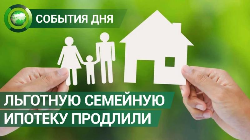 Правительство РФ продлило программу льготной семейной ипотеки. События дня