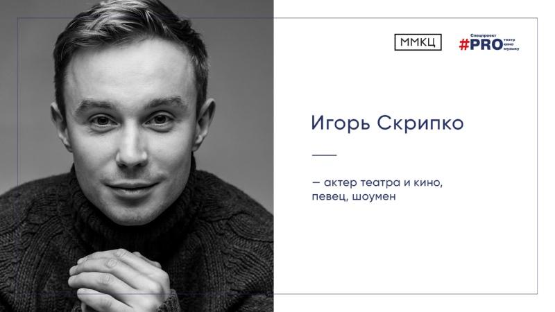 PROкино с Игорем Скрипко