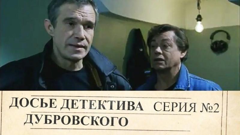 Досье Детектива Дубровского 02 серия
