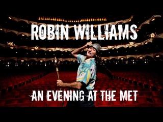 Робин Уильямс - Вечер в Метрополитен-опера (1986) [Русские Субтитры]