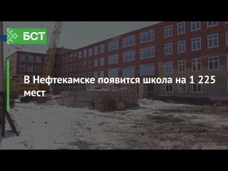 В Нефтекамске появится школа на 1 225 мест