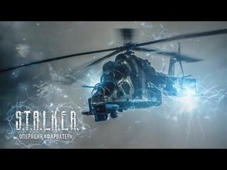 Операция «Фарватер» - крушение «Скат-3»