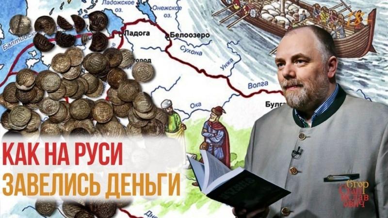 Как появилась Русь и зачем пришли варяги Русская история за полчаса Лекция 3 Егор Холмогоров