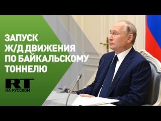 Путин запускает железнодорожное движение по второму Байкальскому тоннелю