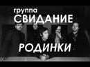 Свидание - Родинки Live, ТЕКСТСУБТИТРЫ