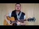 Егор Фриск - Игра боем на гитаре