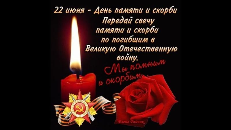 Дню памяти и скорби посвящается...