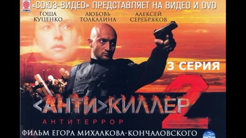 АНТИ КИЛЛЕР 2 (телевизионная версия TV [169] 2003, 3 серия) DVDRip