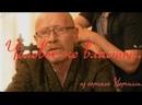 Человек не властен. сериал Черчилль. Виктор Проскурин, Кирилл Васильев