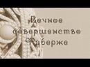 ВРЕМЯ И МЕСТО Библиотека №35 им.Б.Стукалина. Вечное совершенство Фаберже