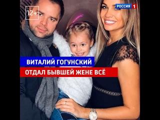 Виталий Гогунский отдал бывшей жене всё — «Судьба человека с Борисом Корчевниковым» — Россия 1