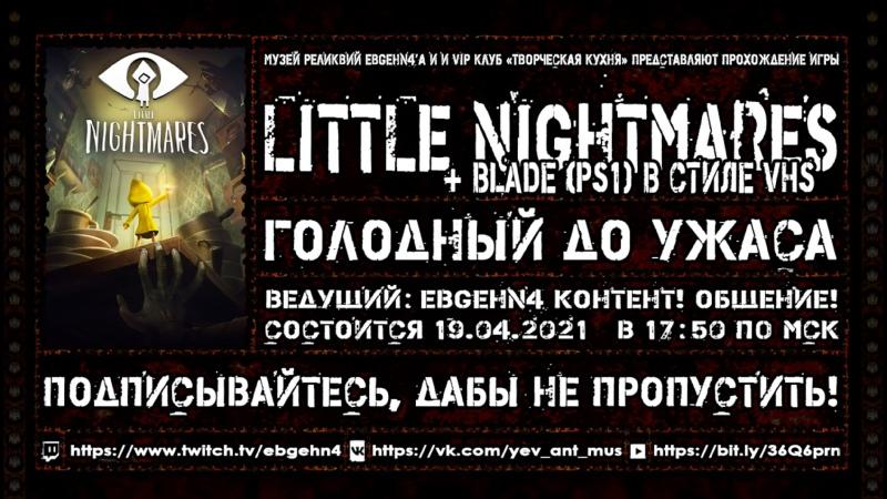 Прохождение Little Nightmares и Blade Кошмарики Блэйд Стрим VHS PS1 Голодный до Ужаса