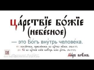 Царствие Божие — в тебе! а не где-то ~ Осипов Алексей Ильич