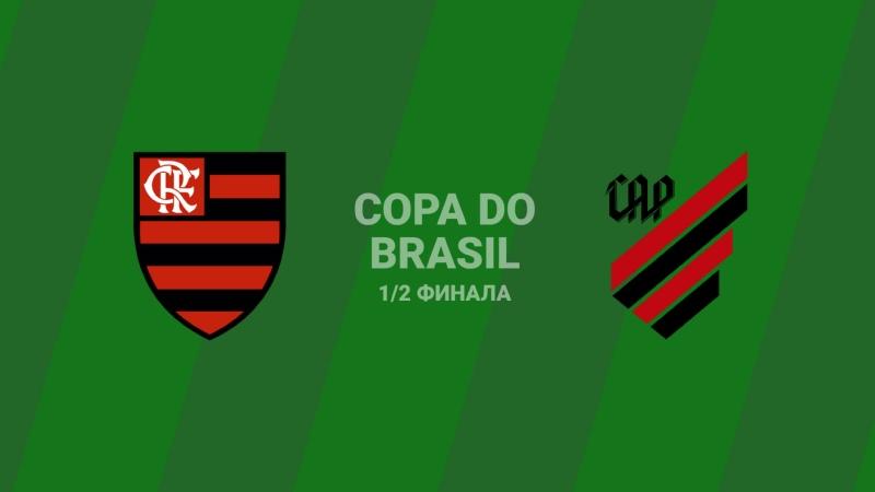 Фламенго Атлетико Паранаэнсе Кубок Бразилии 1 2 финала