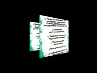 """Студия речевого развития """"Радуга звуков"""" kullanıcısından video"""