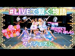 ~【もぎゅキュン】#LIVEで繋ぐ物語 ダイジェスト映像*ラブライブ! - Niconico Video sm38857080