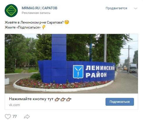 Как мы получили 1351 подписчика «Вконтакте» по 7₽ за 1 месяц для MRMAG.RU, изображение №15