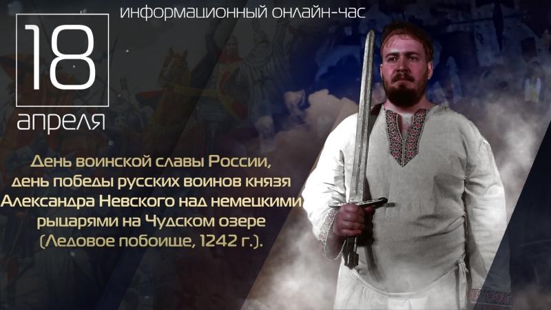 Информационный онлайн час День победы русских воинов князя Александра Невского над немецкими рыцарями на Чудском озере